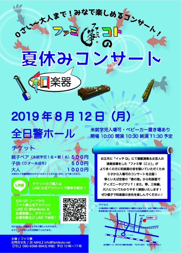20190812チラシ表アウトライン済み-01